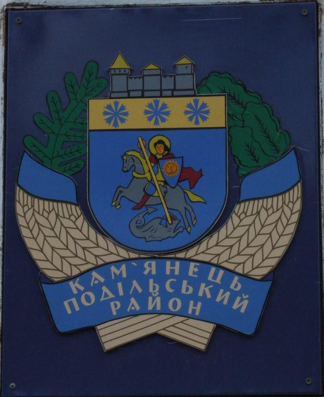 Герб Каменец-Подольского района