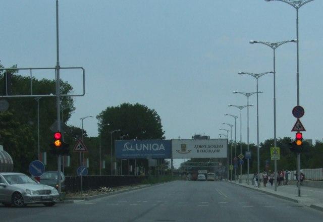 Добро пожаловать в Пловдив