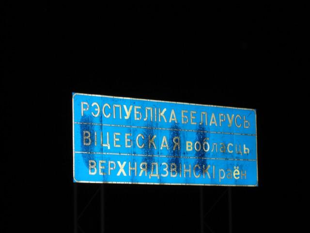 Белоруссия!