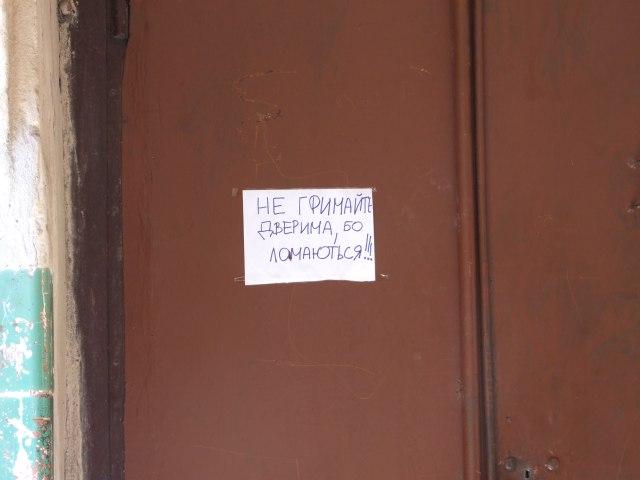 Не гримайте дверима, бо ломаються